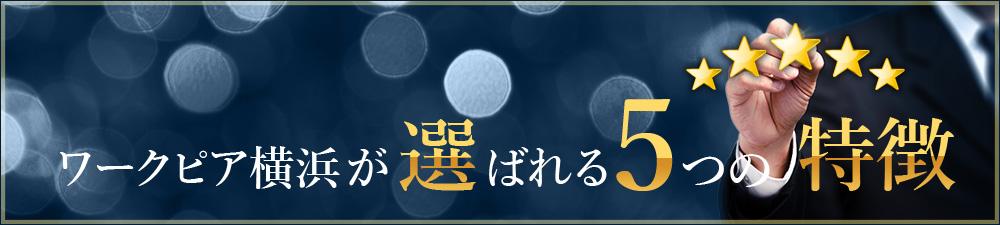 ワークピア横浜が選ばれる5つの特徴