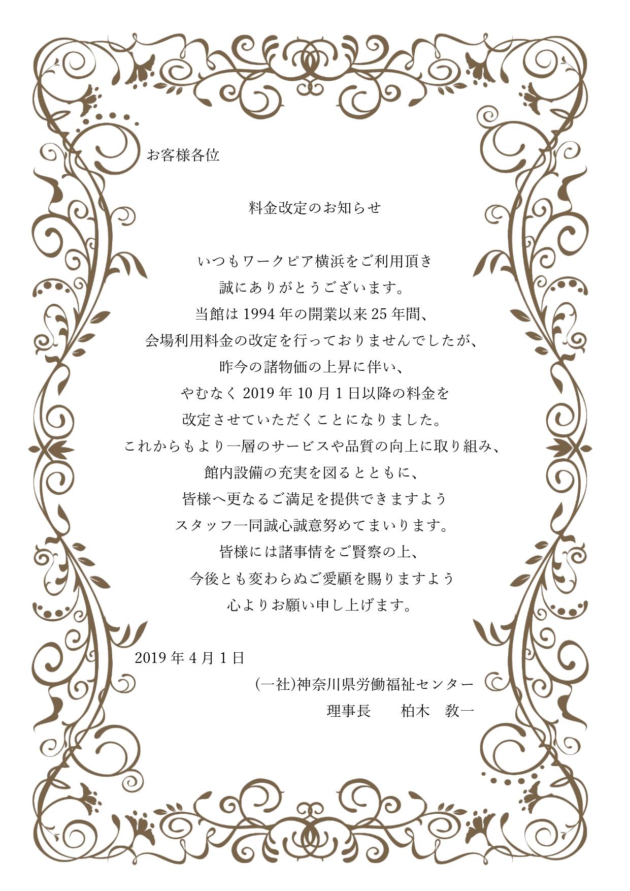 料金改定のお知らせ_page-0001