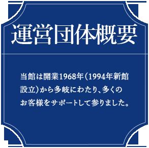 運営団体概要 当館は開業1968年(1994年新館設立)から多岐にわたり、多くのお客様をサポートして参りました。